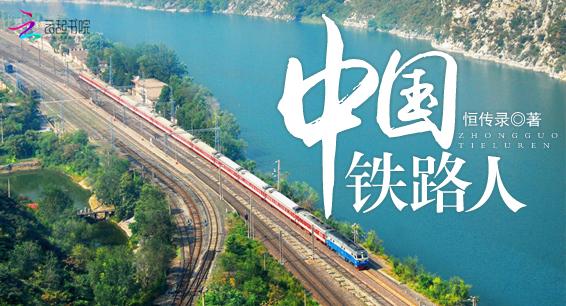 中国铁路人 [现代言情] 恒传录著