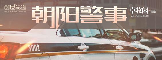 午夜影院男性影院朝阳警事