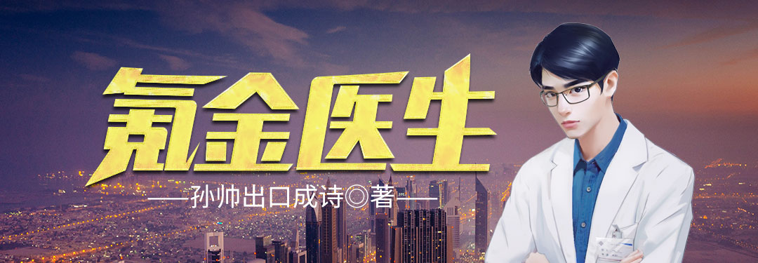 静脉切开术:入门+(充值一千RMB可以提升到专家级水平)。  胰十二指肠切除术:入门+(充值十万RMB可以提升到世界级水平)。  这是一个小医生氪金就变强,铸造传奇,震惊世界的真实故事!